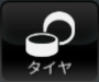 上菖蒲:mini4wd:icon_タイヤ.png