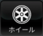 上菖蒲:mini4wd:icon_ホイール.png