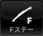 上菖蒲:mini4wd:icon_fステー.png